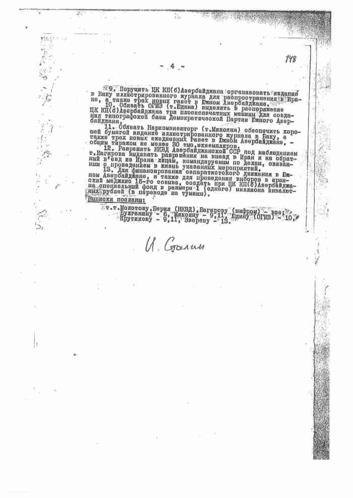 فرمان دفتر سیاسی حزب کمونیست شوروی از ششم ژوئیه 1945 ص دوم