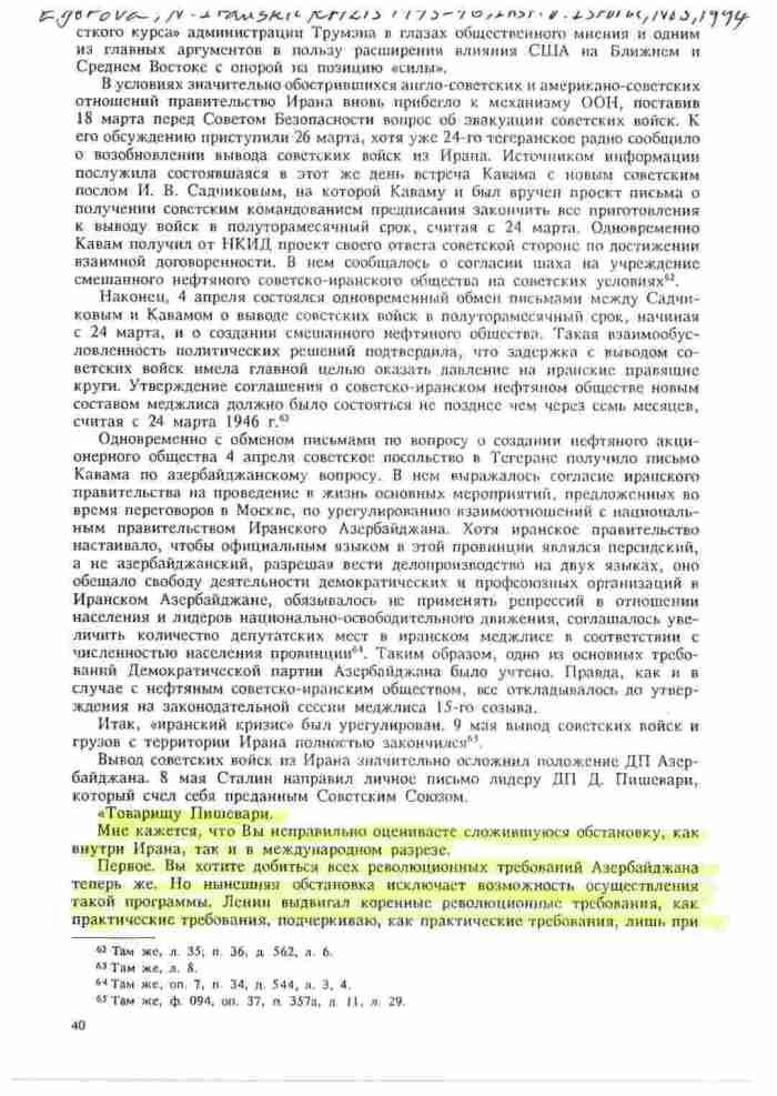 نامه استالین به پیشه وری در مجله نوایا ای نویشنیا ایستوریا متعلق به انستیتوی تاریخ معاصر روسیه، شماره 3، مه-ژوئن 1994، ص 1