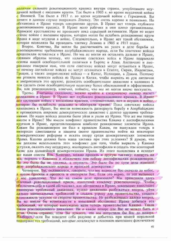 نامه استالین به پیشه وری در مجله نوایا ای نویشنیا ایستوریا متعلق به انستیتوی تاریخ معاصر روسیه، شماره 3، مه-ژوئن 1994، ص 2