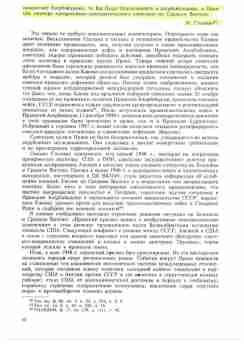 نامه استالین به پیشه وری در مجله نوایا ای نویشنیا ایستوریا متعلق به انستیتوی تاریخ معاصر روسیه، شماره 3، مه-ژوئن 1994، ص 3