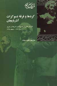 kordha_va_fergheye_demokrate_Azarbayejan