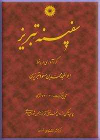 Safineye Tabriz Cover