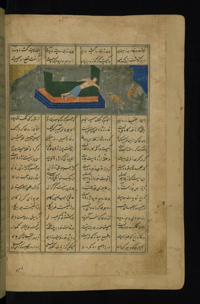 برگی از لیلی و مجنون نظامی گنجوی، 885 هجری