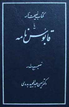 Ghabus-NamehFA