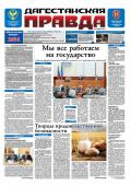 Pravda Daghestan
