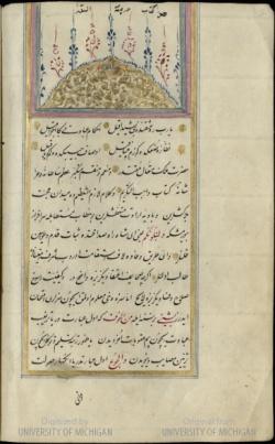 صفحه نخست کتاب حدیقه السعدا اثر محمد فضولی بغدادی