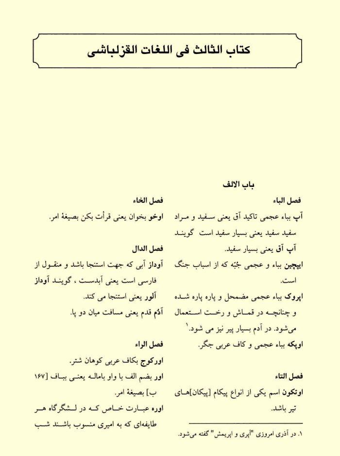 صفحه نخست بخش «قزیلباشی» (ترکی آذری) فرهنگ نصیری