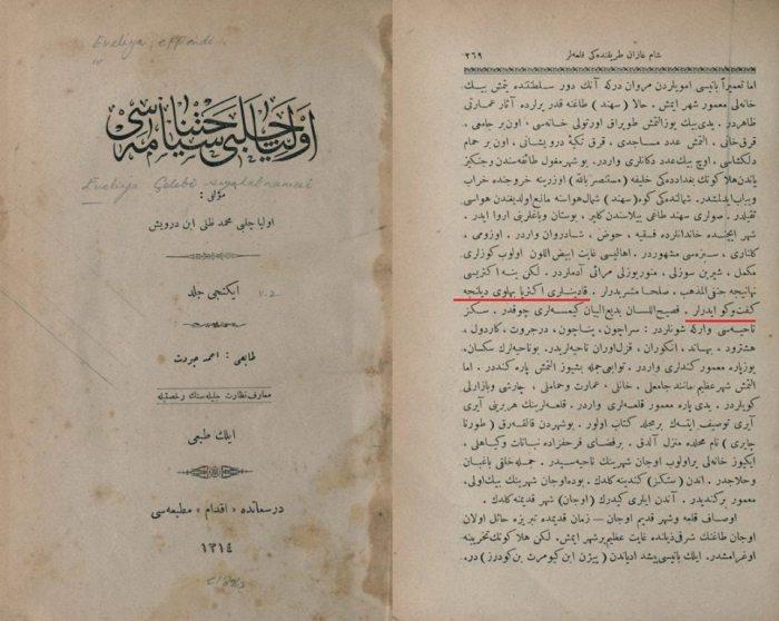یزگی از سیاحتنامه اولیا چلبی، طبع اول، جلد دوم، استانبول 1314 هجری قمری، در باره تبریز