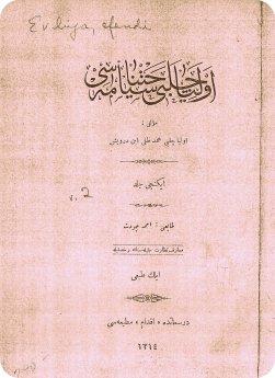 پشت جلد سیاحتنامه اولیا چلبی (حدود 1650) که در سال 1314 هجری به ترکی عثمانی در استانبول چاپ شده