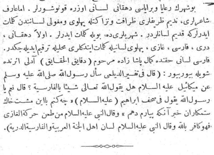 در باره زبان مردم نخجوان، از سیاحتنامه اولیا چلبی (حدئد 1650) استانبول 1314 هجری، به ترکی عثمانی