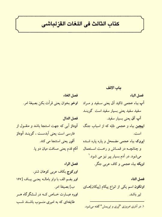 صفحه ای از فرهنگ نصیری که بزودی در تهران به بازار میاید