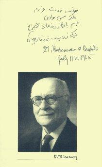 ولادیمیر مینورسکی (1877-1966): برگ زرد