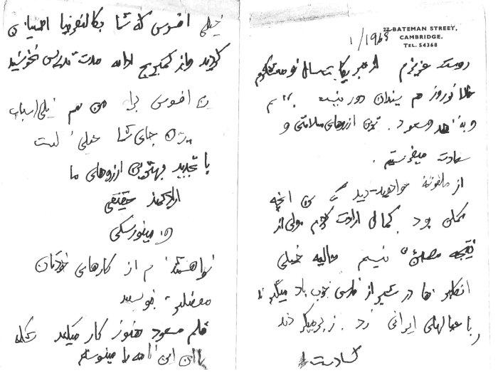 یک نامه خصوصی به فارسی از مینورسکی