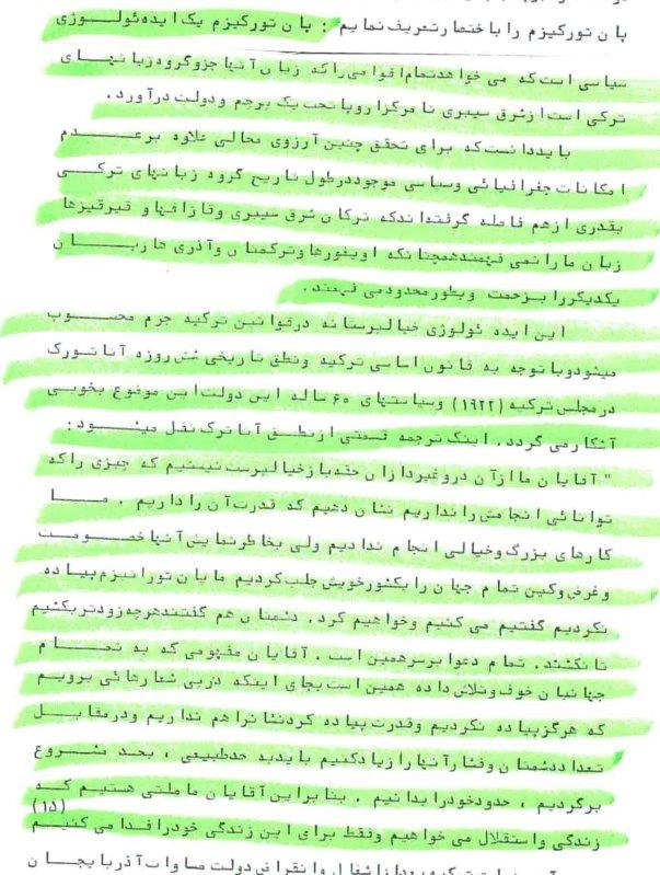دکتر جواد هیئت: در باره مقاله آذربایجان کجا است... وارلیق 78-3 1369، ص 32-33