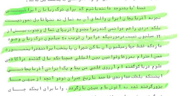 دکتر جواد هیئت: در باره مقاله «آذربایجان کجا است؟ نوشته دکتر جلال متینی، وارلیق 78-3، مهر-آبان 1369