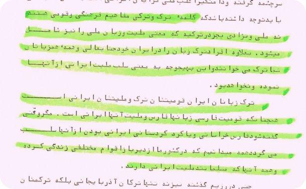 دکتر جواد هیئت: در باره مقاله آذربیجان کجا است... ص 37