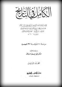 al-Kamil_coverN