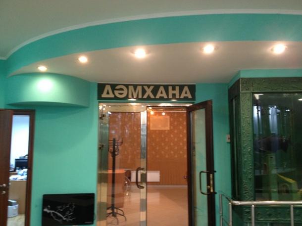 Demxana, Dinlenme evi (yeri) دم خانا=خانه (محل) دم گرفتن و استراحت