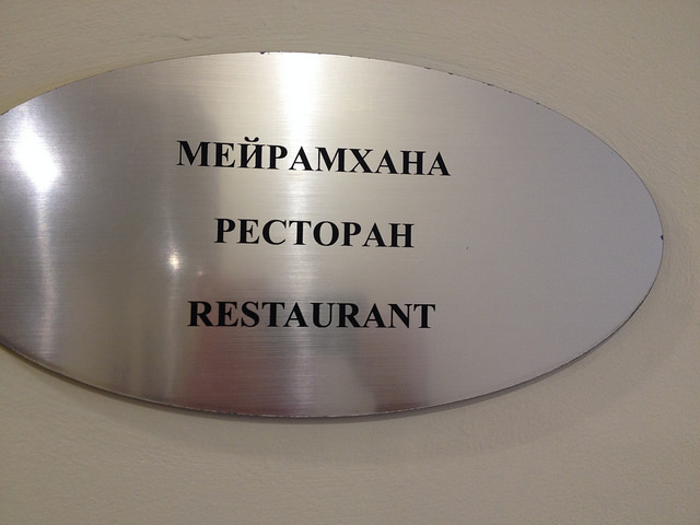 Meyramxana, Mehmanxana, Mehmanhane, Bayramhane, Restoran میرام خانا=مهمان خانه=بایرام خانه=رستوران توضیح: بنظر بعضی ها «میرام» در قزاقی و قرقیزی شکل تغییر یافته «مهمان» و بنظر دیگران شکلی تغییر یافته از کلمه «بایرام» یعنی عید و شادی است