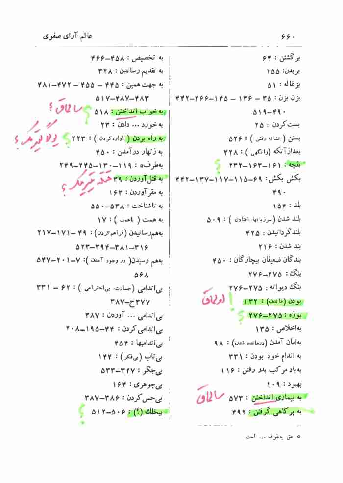 از فهرست لغات و ترکیبات عالم آرای صفوی