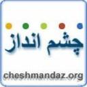 Cheshmandaz Logo