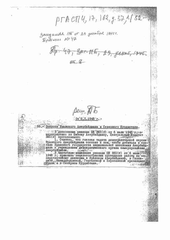 ضمیمه قرار ششم ژوئیه 1945، ص یکم
