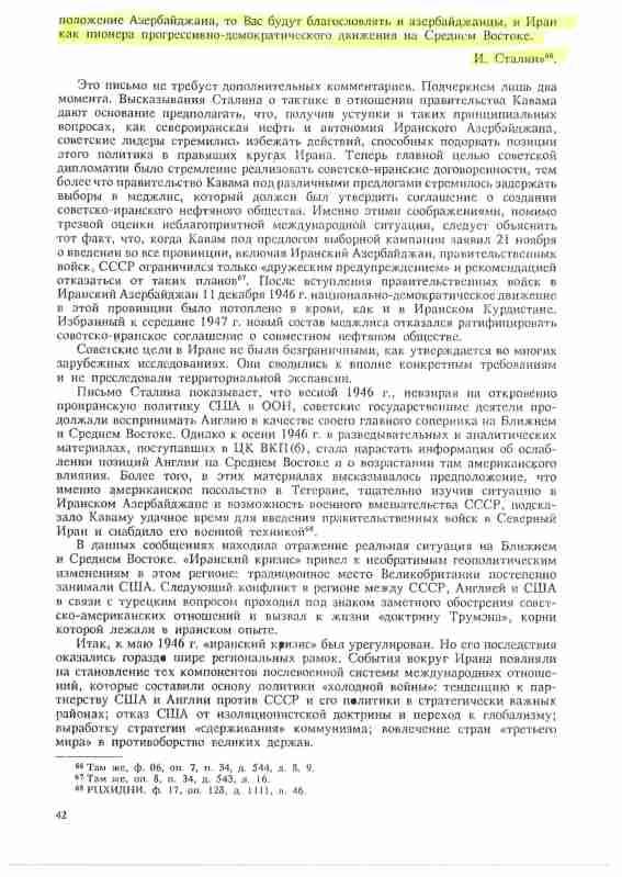مجله «تاریخ معاصر و اخیر» انستیتوی تاریخ عمومی آکادمی علوم روسیه، ش 3، مه و ژوئن 1994 که نامه استالین در آنجا چاپ شده