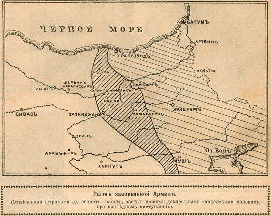 ابتدای 1916: ارضروم و وان تحت اشغال ارتش روسیه و دسته های ارمنی