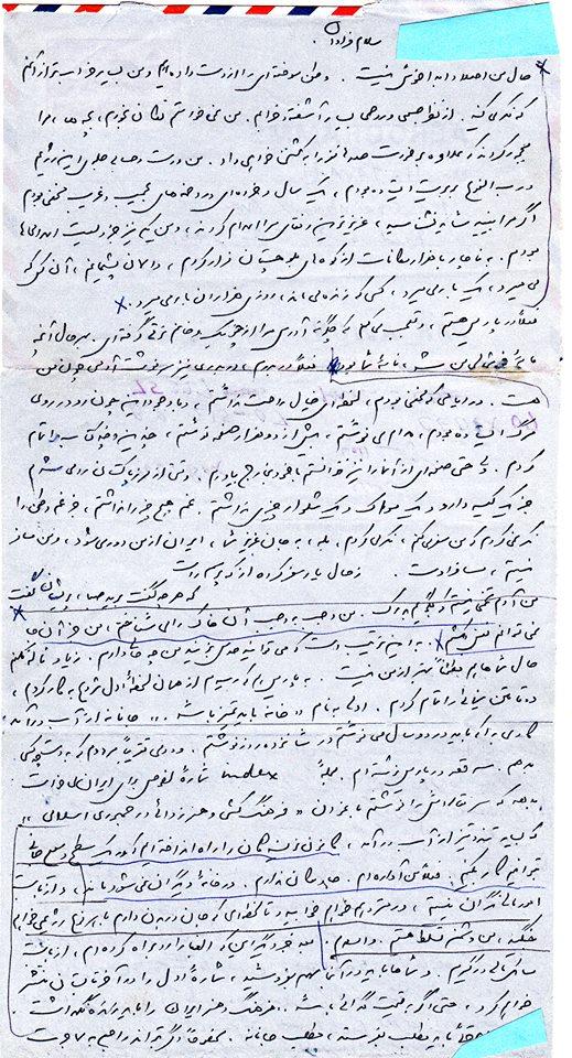 نامه ساعدی از پاریس بعد از فرار از ایران