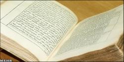 اولین کتاب چاپی فارسی: «داستان مسیح» به لاتین و فارسی چاپ 1639 در لایدن هلند
