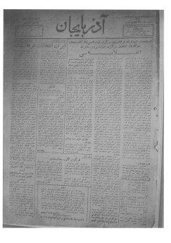 دو برگ از آخرین شماره روزنامه «آذربایجان» از ۲۰ آذر ۱۳۲۵