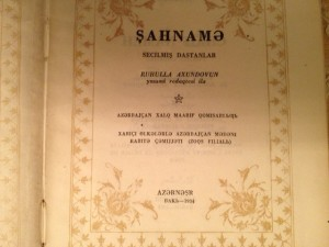 Shahname1936