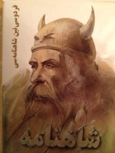 ShahnameAZ