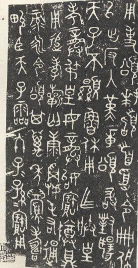 کتیبه برنز چینی باستان، 800 سال پیش از میلاد، منبع: ویکی مدیا
