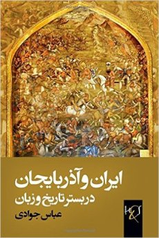 IranAndAzerbaijan
