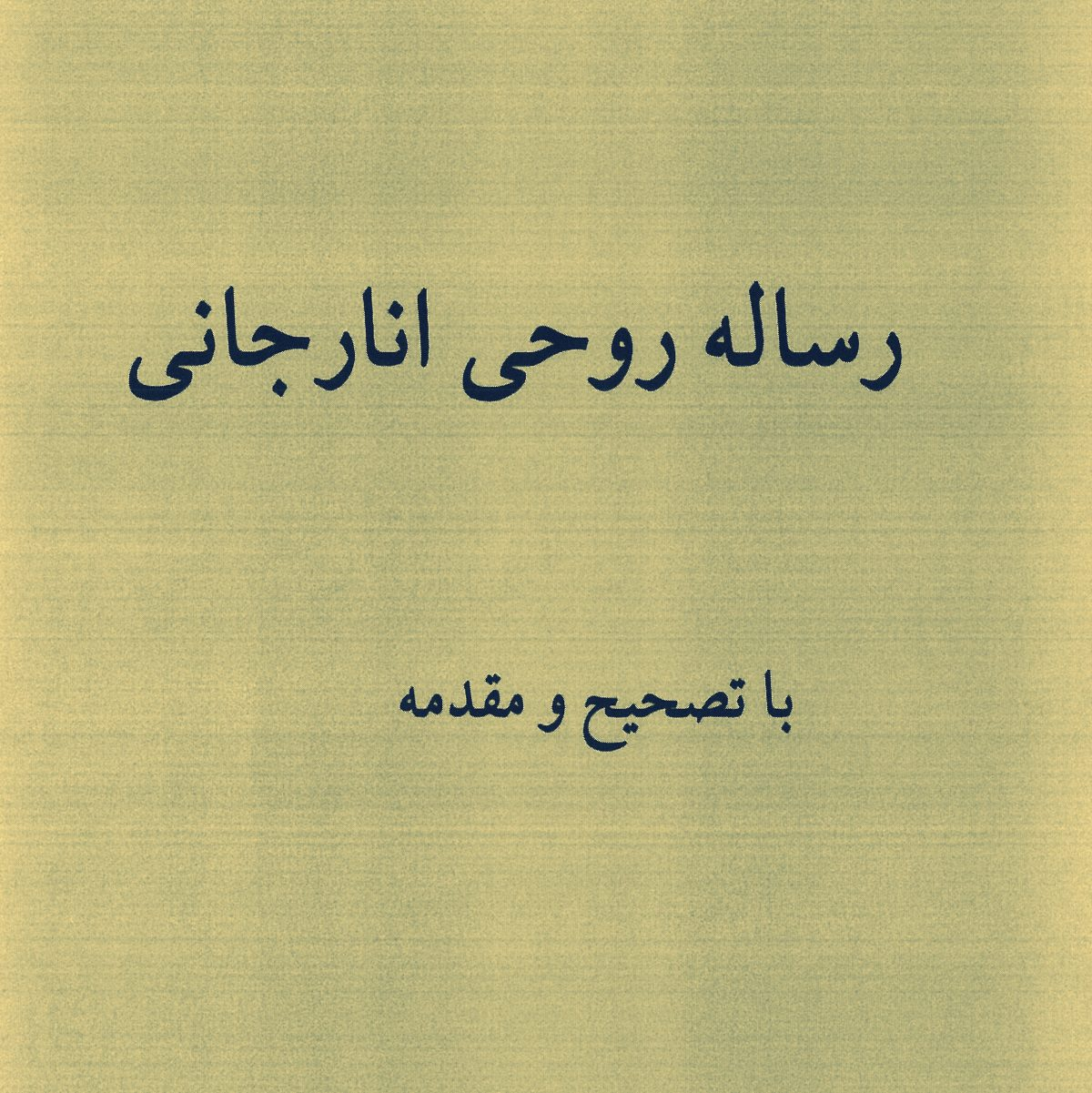 نمونه زبان تبریزیان حدود ۳۵۰ سال پیش