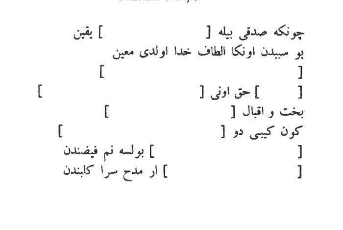 متن شعر ترکی سنگ نوشته کلات نادری در مدح نادرشاه