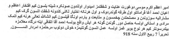 نمونه نثر از نامه شاه اسماعیل صفوی مورخه ۲۲ مه ۱۵۱۲ به رئیس ایل دوغورت در آناتولی