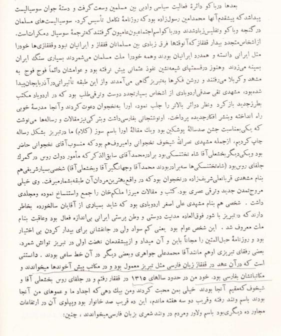 تقی زاده.: برگی از مقاله تهیه مقدمات مشروطیت در آذربایجان